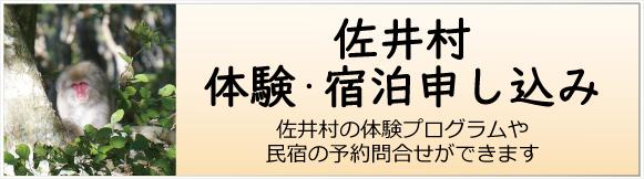 佐井村体験・宿泊申し込み