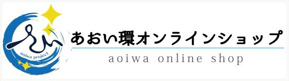 佐井村特産品通販 あおい環オンラインショップ